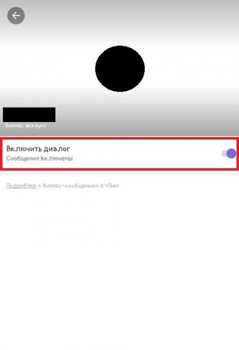 Блокировка бизнес-сообщений