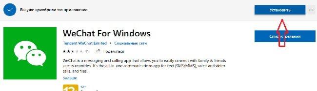 Вичат для Windows