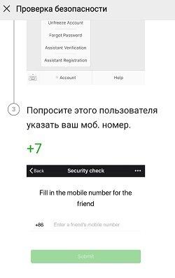 Помощь другу