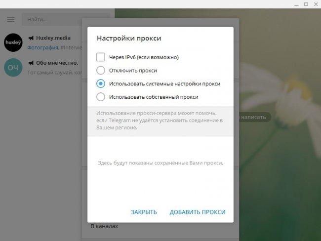 Настройка прокси в Телеграм
