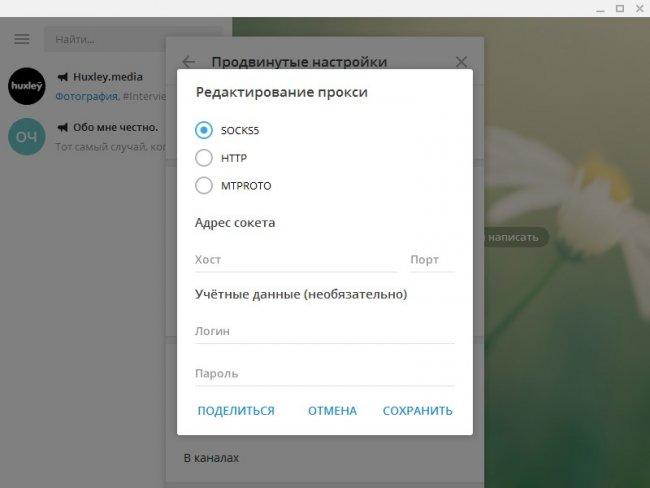 Редактирование прокси в Телеграм