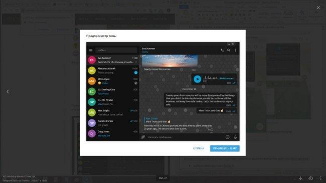 Изменение цветовой схемы Telegram Desktop
