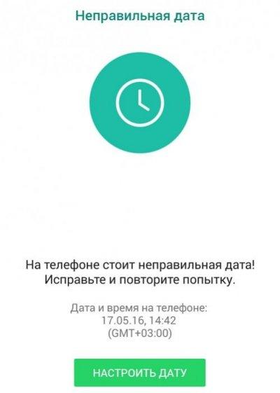 Неправильная дата в телефоне