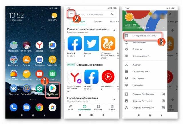Мои приложения в Гугл Плей