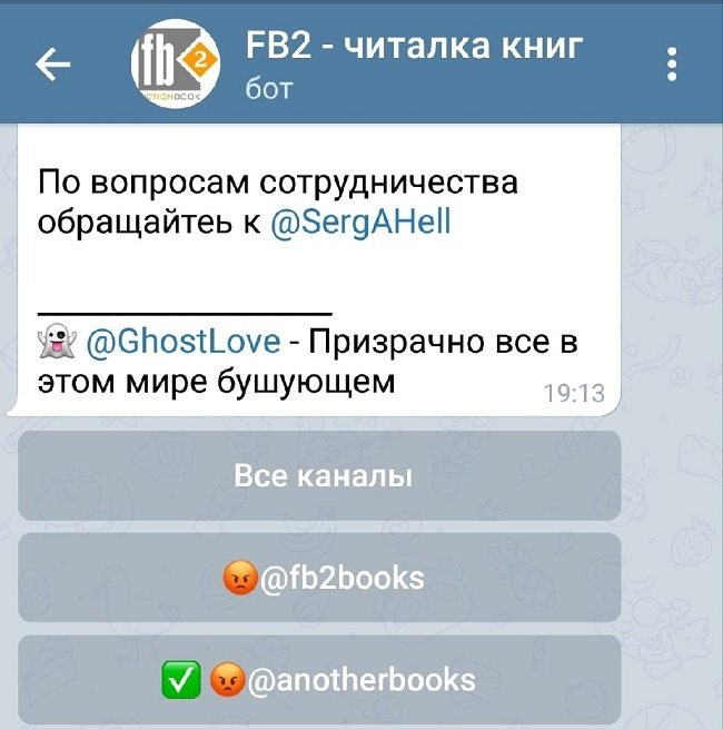 Fiction Book (@FB2ReadBot)