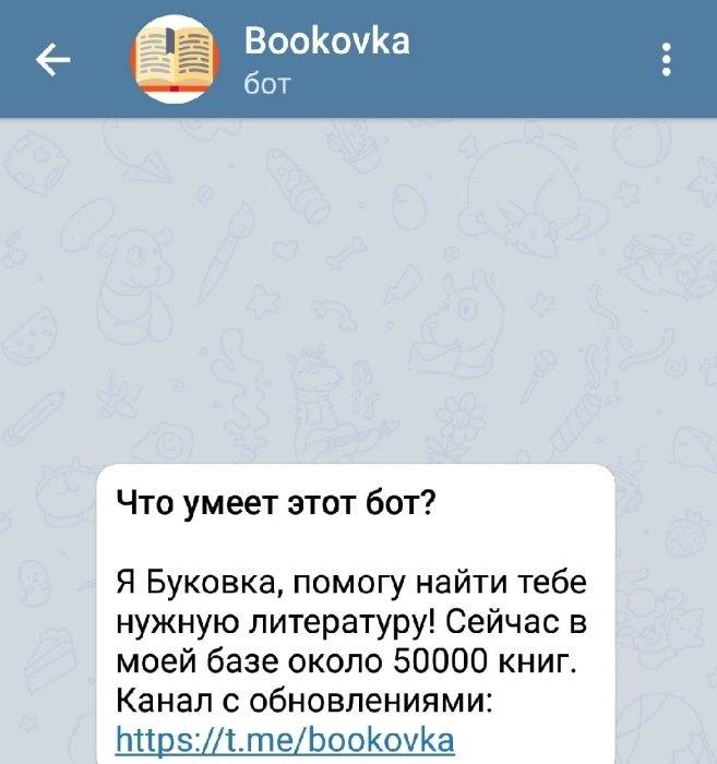 Bookovka (@bookovka_bot)