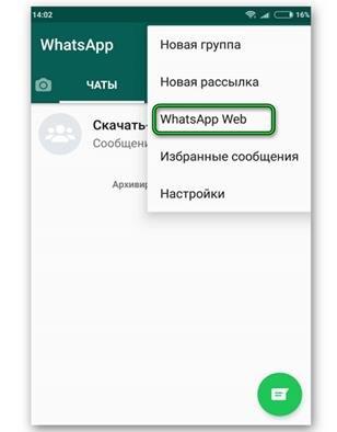 пункт WhatsApp Web