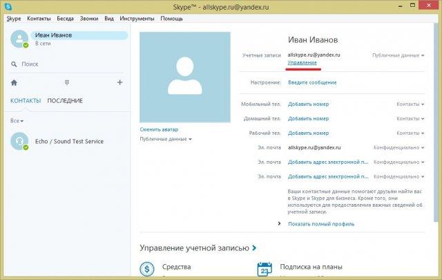 Управление профилем в Скайпе