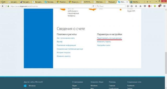 Редактировать личные данные в Скайп