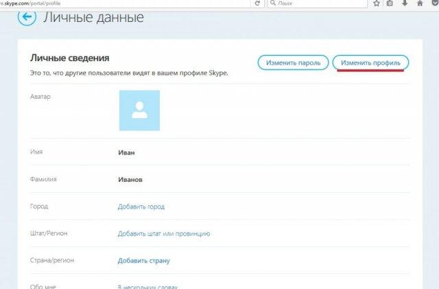 Личные данные в Скайп