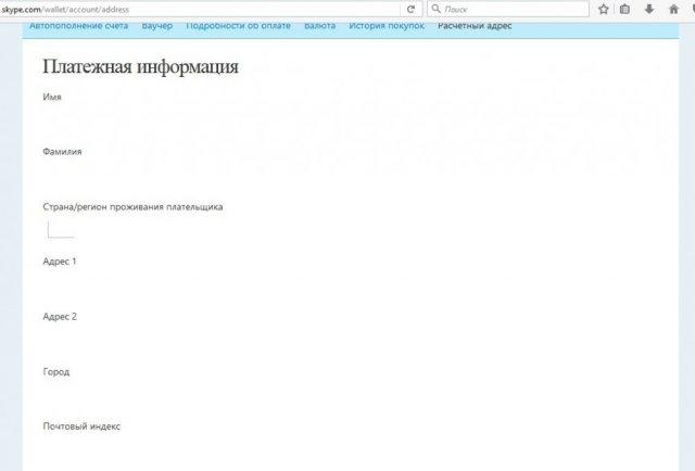 Платежная информация в Скайп
