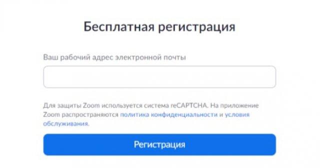Регистрация Зум