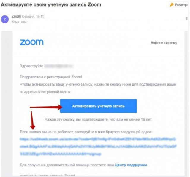 Активация Зум