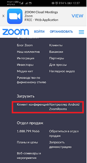 Сайт Zoom