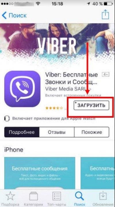 Загрузить Вайбер на айфон