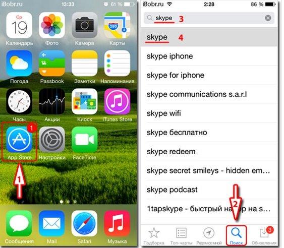 Скайп для Айфонов