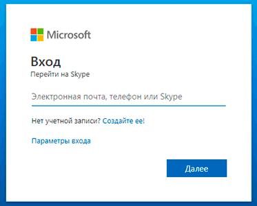 Авторизация в web-версии Скайп