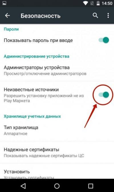 Скачивание из неизвестных источников в телефоне