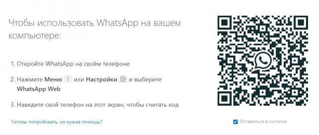 WhatsApp Web сайт
