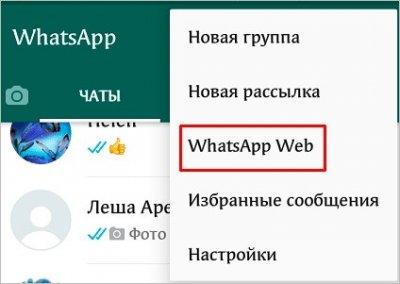 WhatsApp Web в настройках