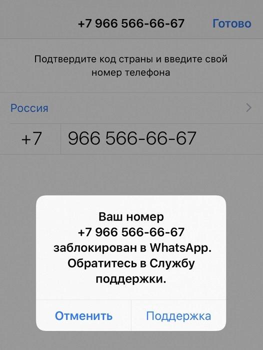 Ваш номер телефона заблокирован