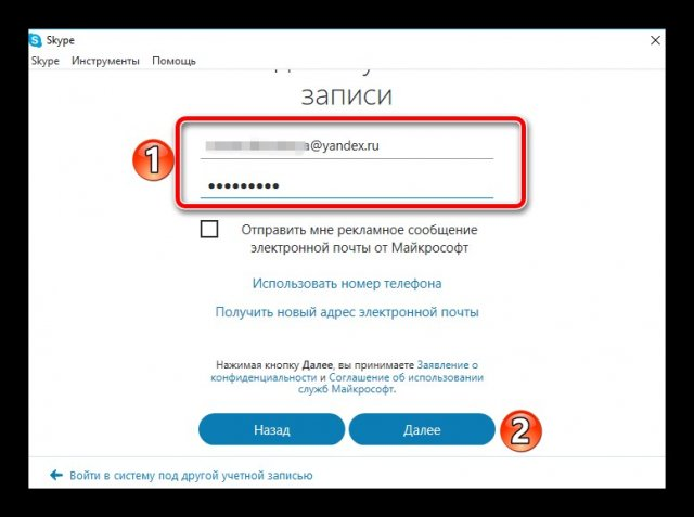 Регистрация в Скайп через электронную почту