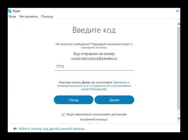 Регистрация в Скайп через почту