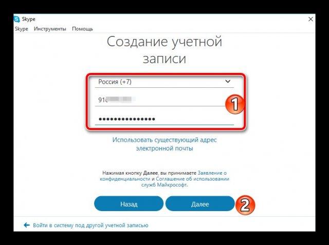 Регистрация в Скайп через номер телефона