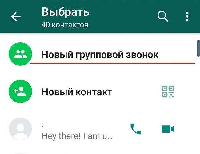 Новый групповой звонок