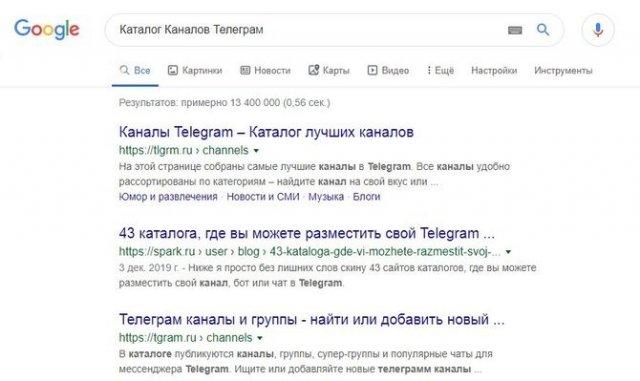 Каталог каналов в Телеграме
