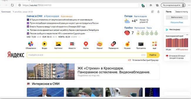 Окно Яндекс