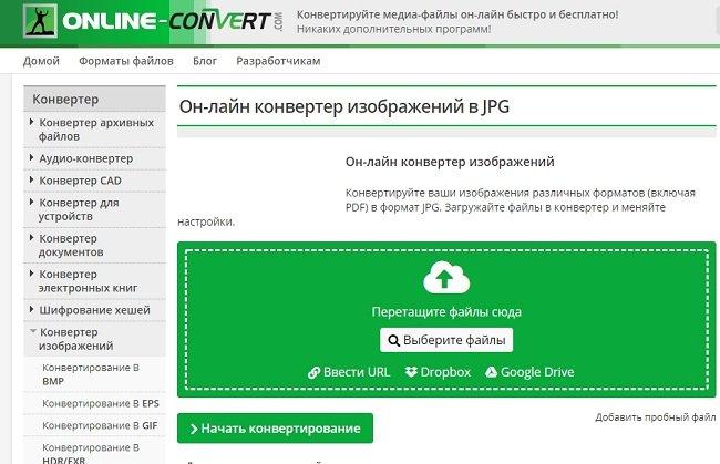 онлайн-конвертер