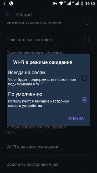 Wi-Fi в режиме ожидания