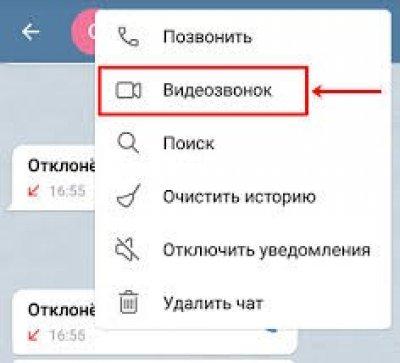 Телеграм видеозвонок