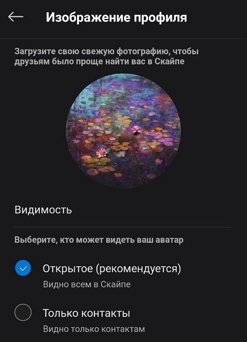 Изображение профиля