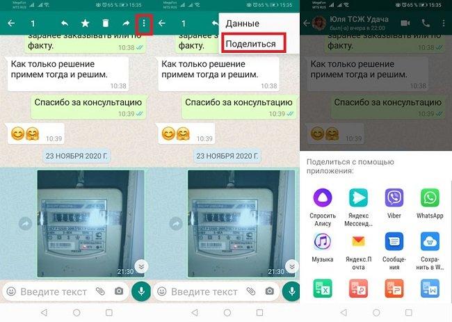 Статусы сообщений в мессенджере WhatsApp