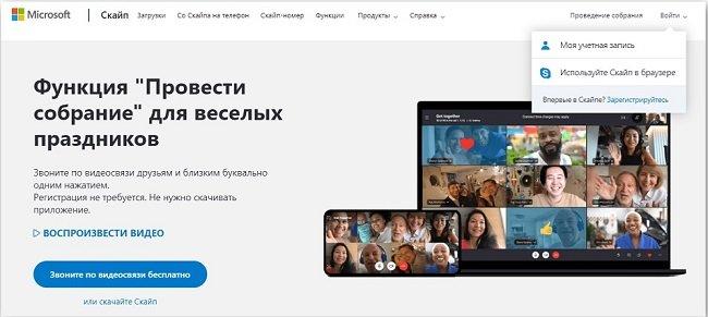 ссылка «Используйте Скайп в браузере»