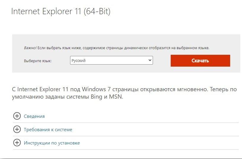 Internet Explorer 11 версии