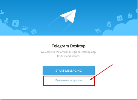 стартовое окно Телеграм