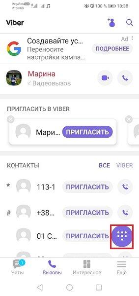 Звонок из книги контактов