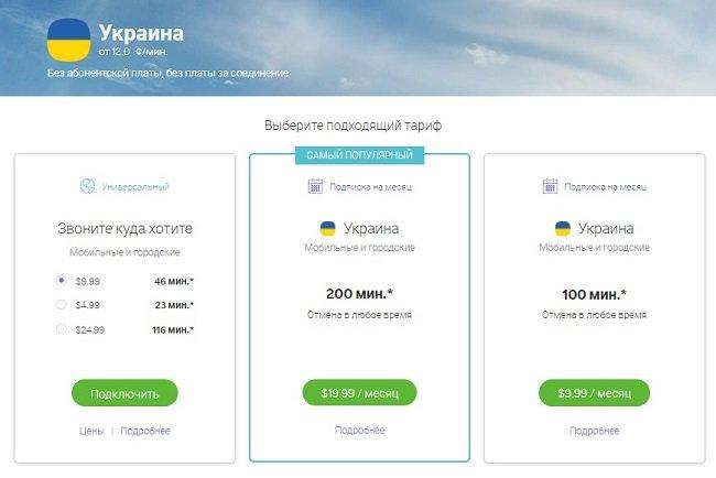 Тарифы звонков на Украину