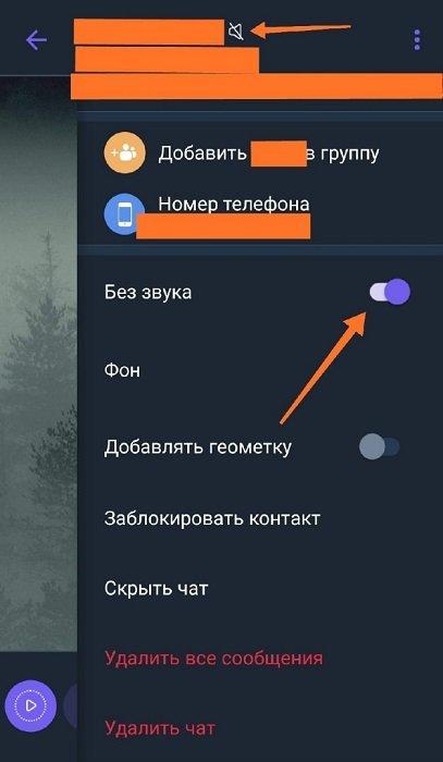 Уведомления контакта