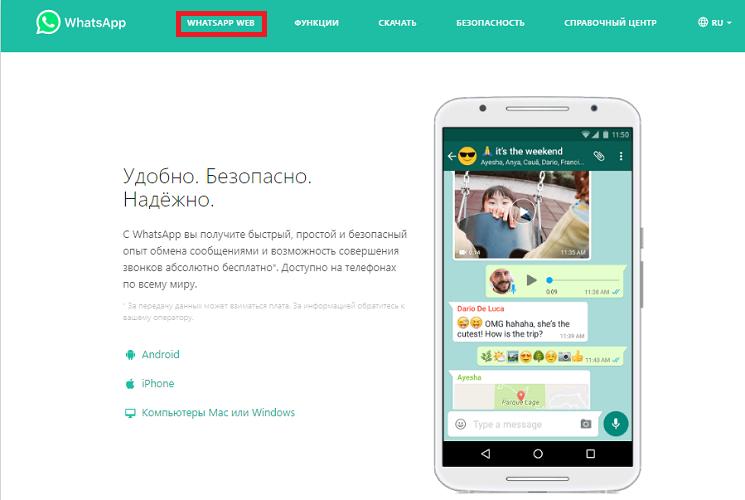 вкладка WhatsApp Web