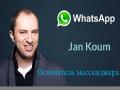 Создатель WhatsApp