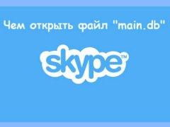 чем открыть main db в Skype