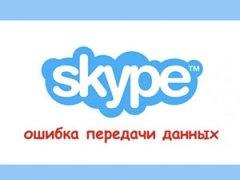 ошибки передачи данных в Skype