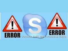 ошибка 1603 при установке Skype