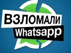 Перехват сообщений в WhatsApp