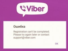 «Registration Can't be completed» в Viber