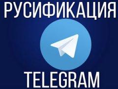 русификация телеграм